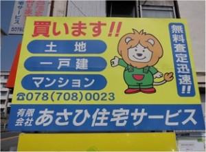 asahi_kanban